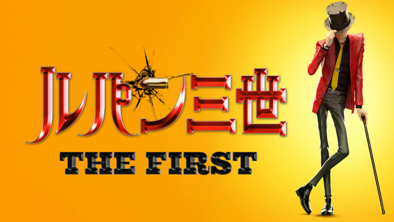lupin 3 the first release date