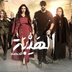 Al Hayba Season 4 Release Date