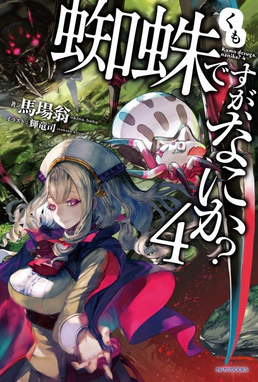 Novel Updates Kumo Desu ga, Nani ka? Novel