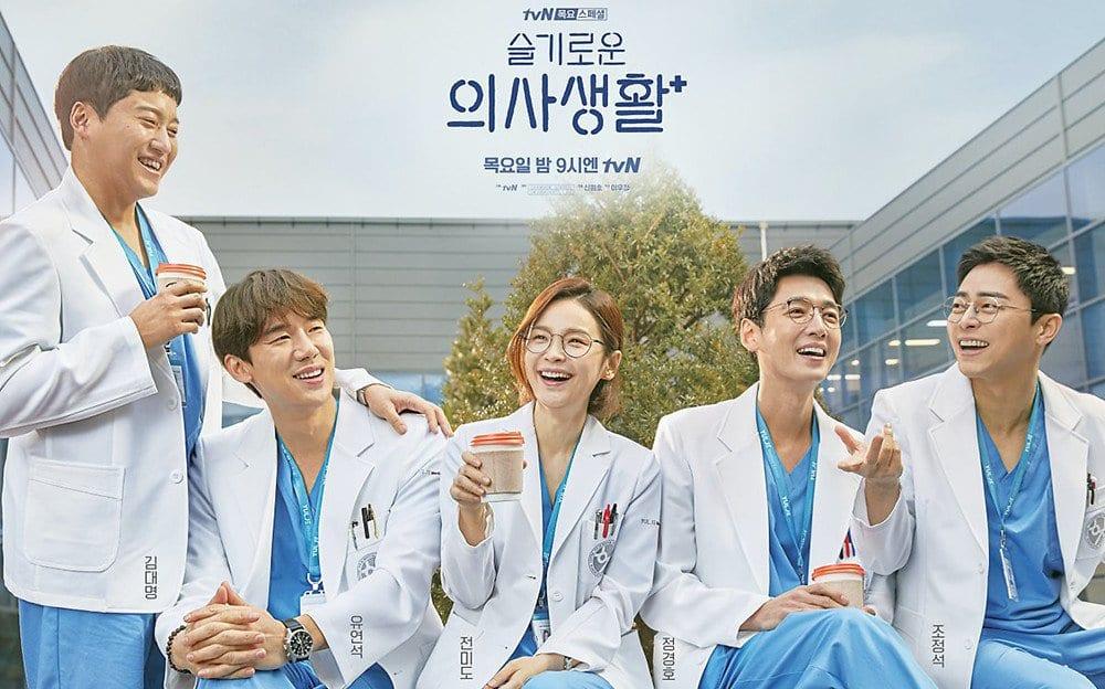 Hospital Playlist Season 2 Poster - Best Korean Dramas To Watch In 2021