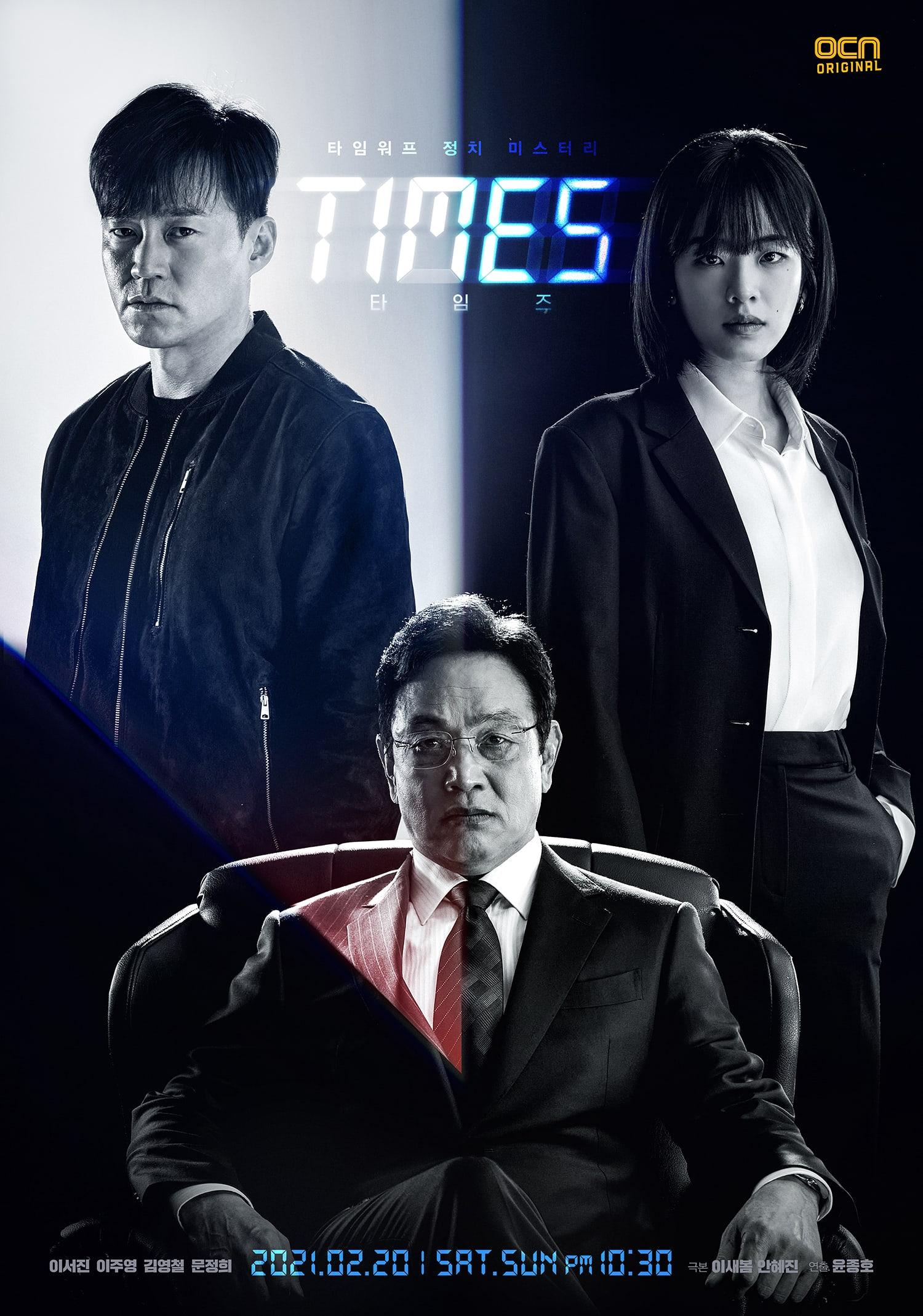 Times K-drama