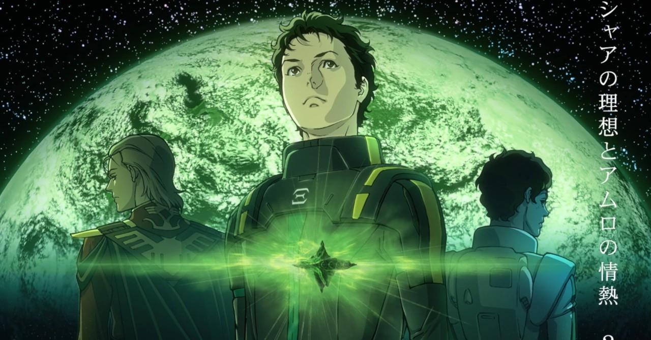 Flash Gundam Hathaway Mobile Suit 2
