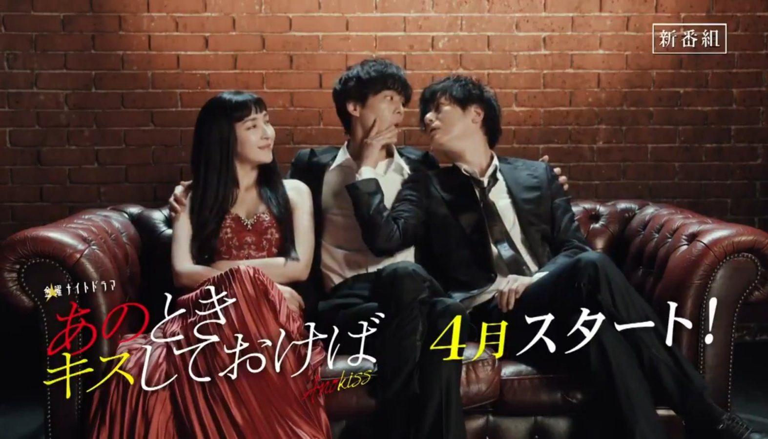 A still from the teaser of Ano Toki Kiss Shite Okeba
