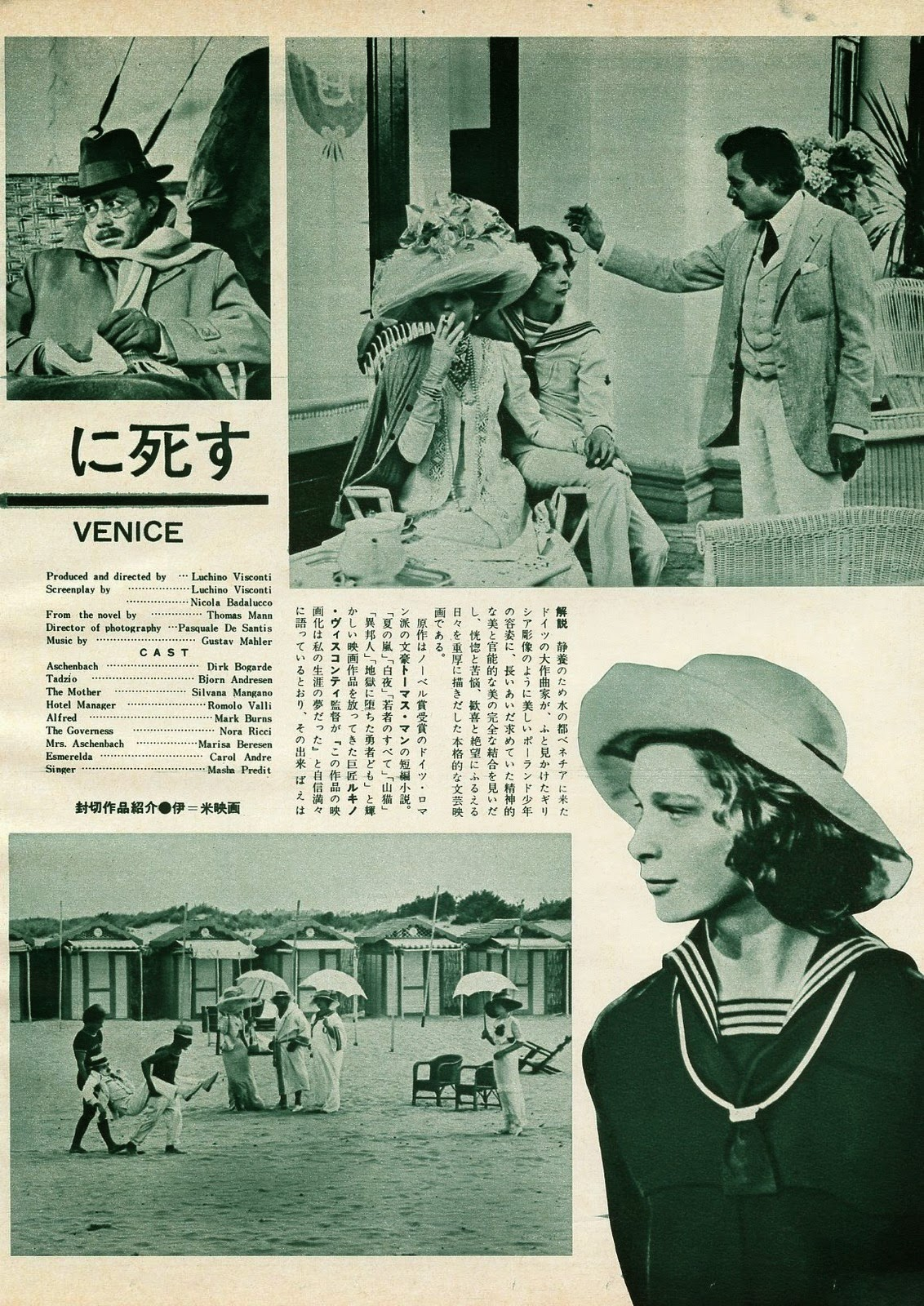 The movie'DEath in Venice' made its appearance in a Japanese media newspaper. Still photos from the movies were also displayed in the picture