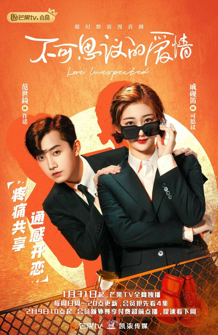 Love Unexpected Poster ( Credit Mango TV)