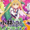Miss Kobayashi's Dragon Maid S Release Date