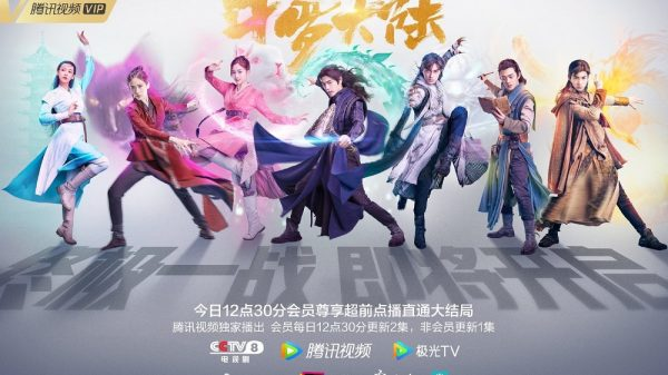 """""""Douluo Continent"""" Season 2 Release Date And All You Need To Know"""