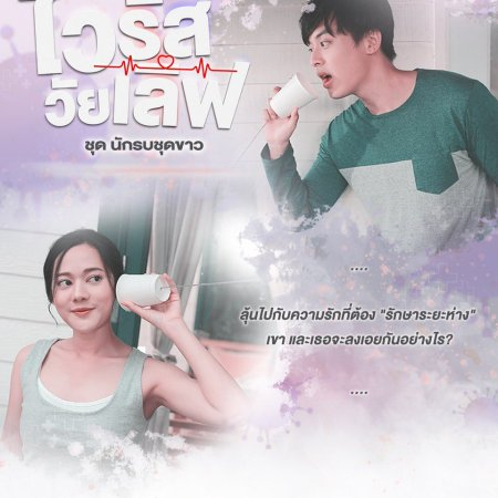 Virus Wai Love: Nakrob Chut Kao Episode 6