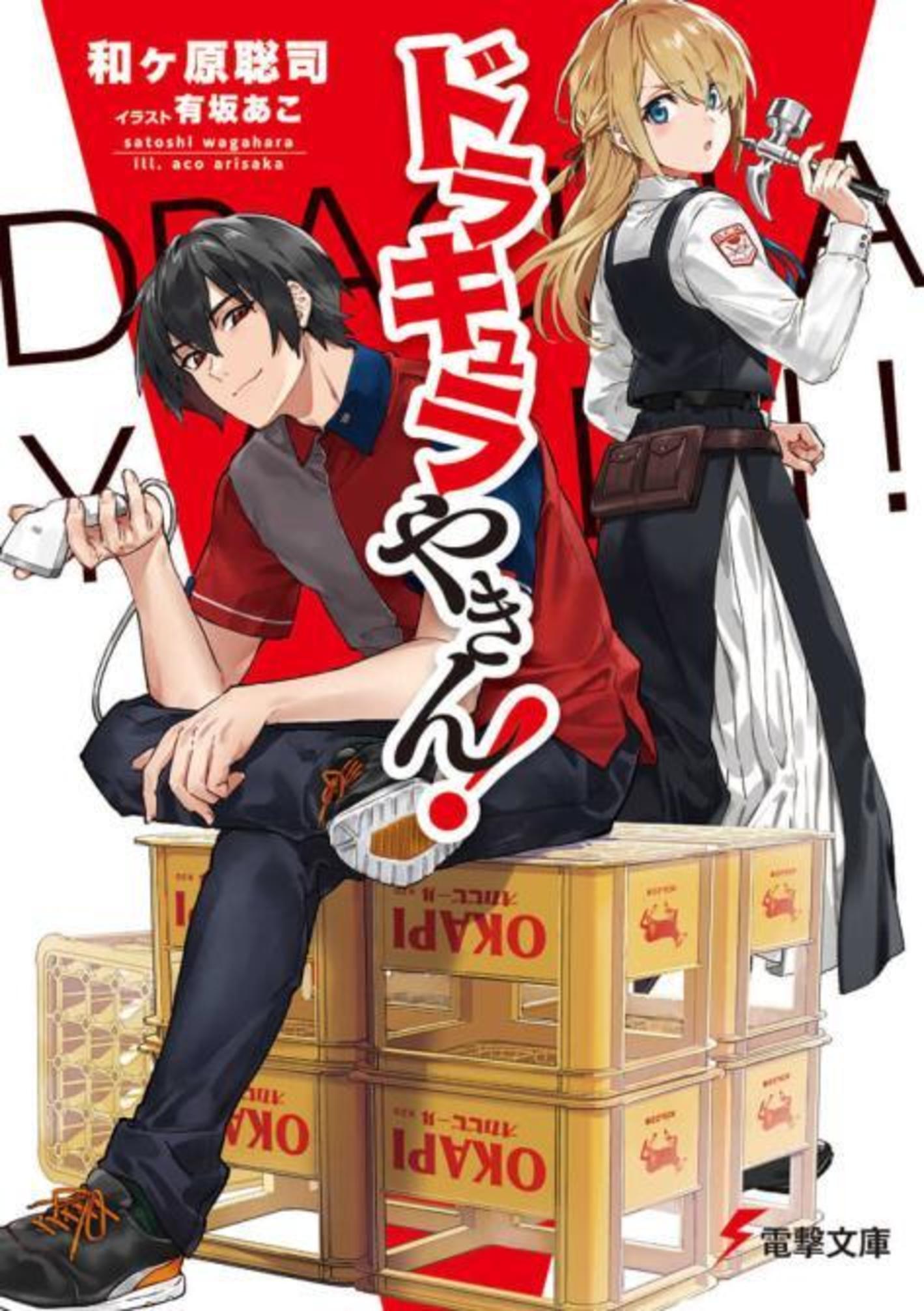 Devil is a part timer creator's Dracula Yakin novel series get manga