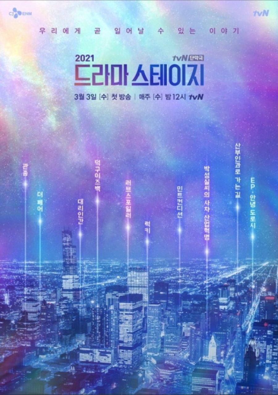 drama stage season 4: Attention Hog