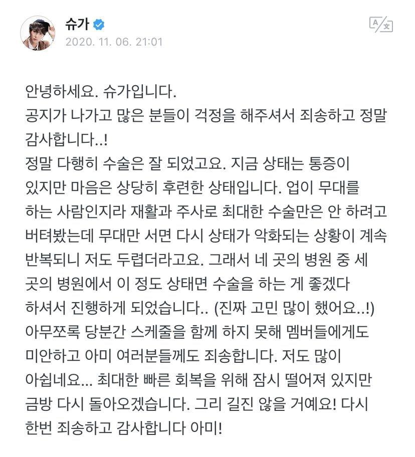 Suga's Weverse update regarding his shoulder surgery