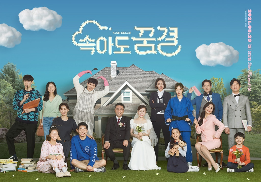 Be-My-Dream-Family-Poster-2