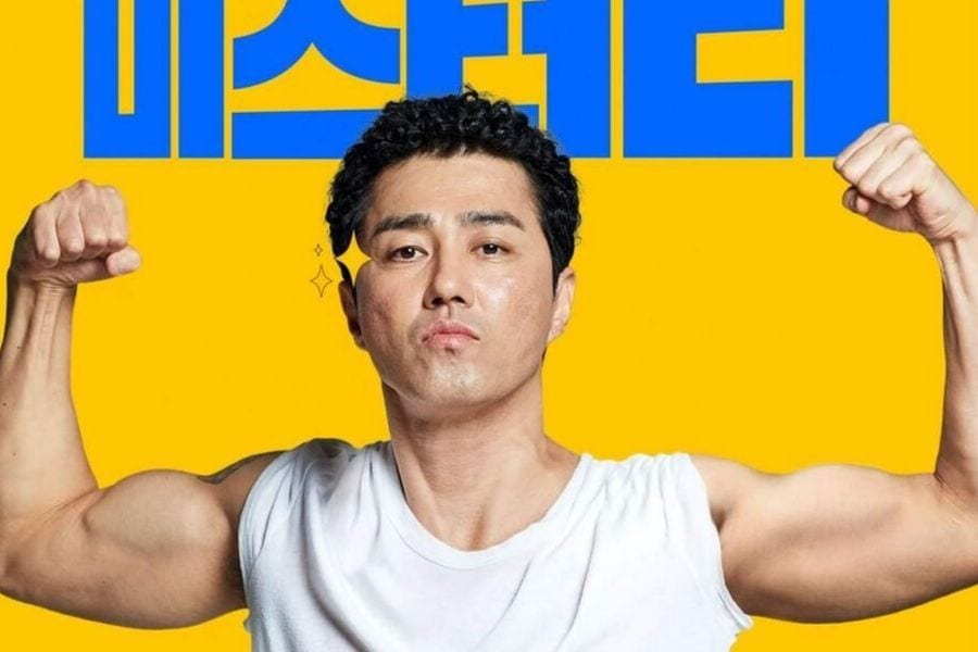 Who Is Cha Seung Won?