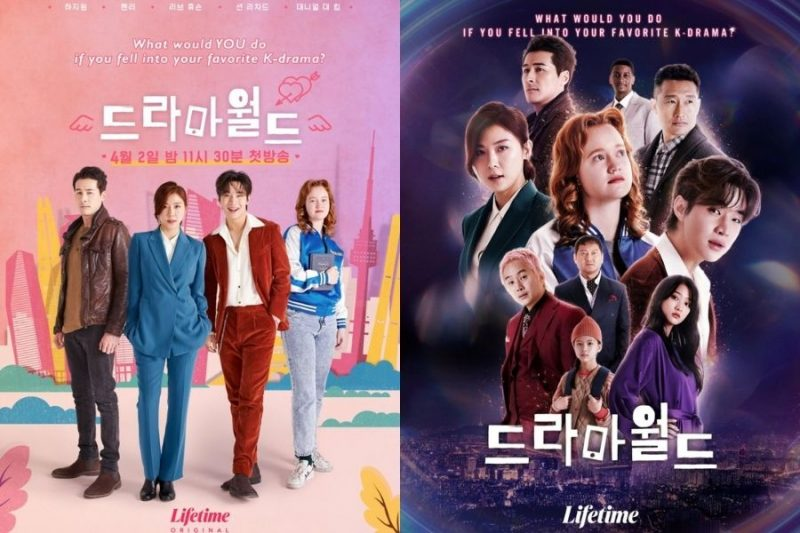 The vertical posters for Dramaworld 2 (2021)