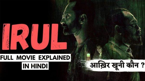 How to watch Irul movie online?