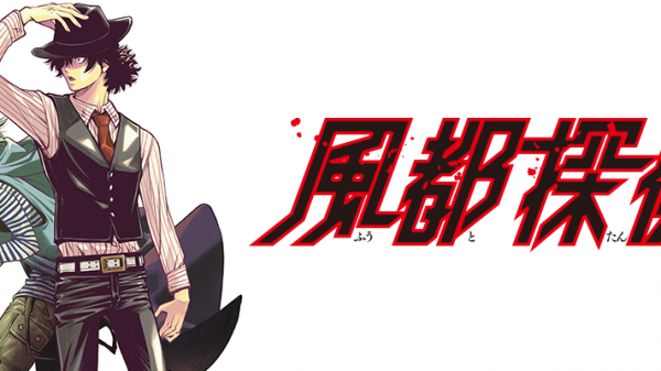 equel Manga Fuuto PI Gets Anime Series Coming to Funimation in 2022