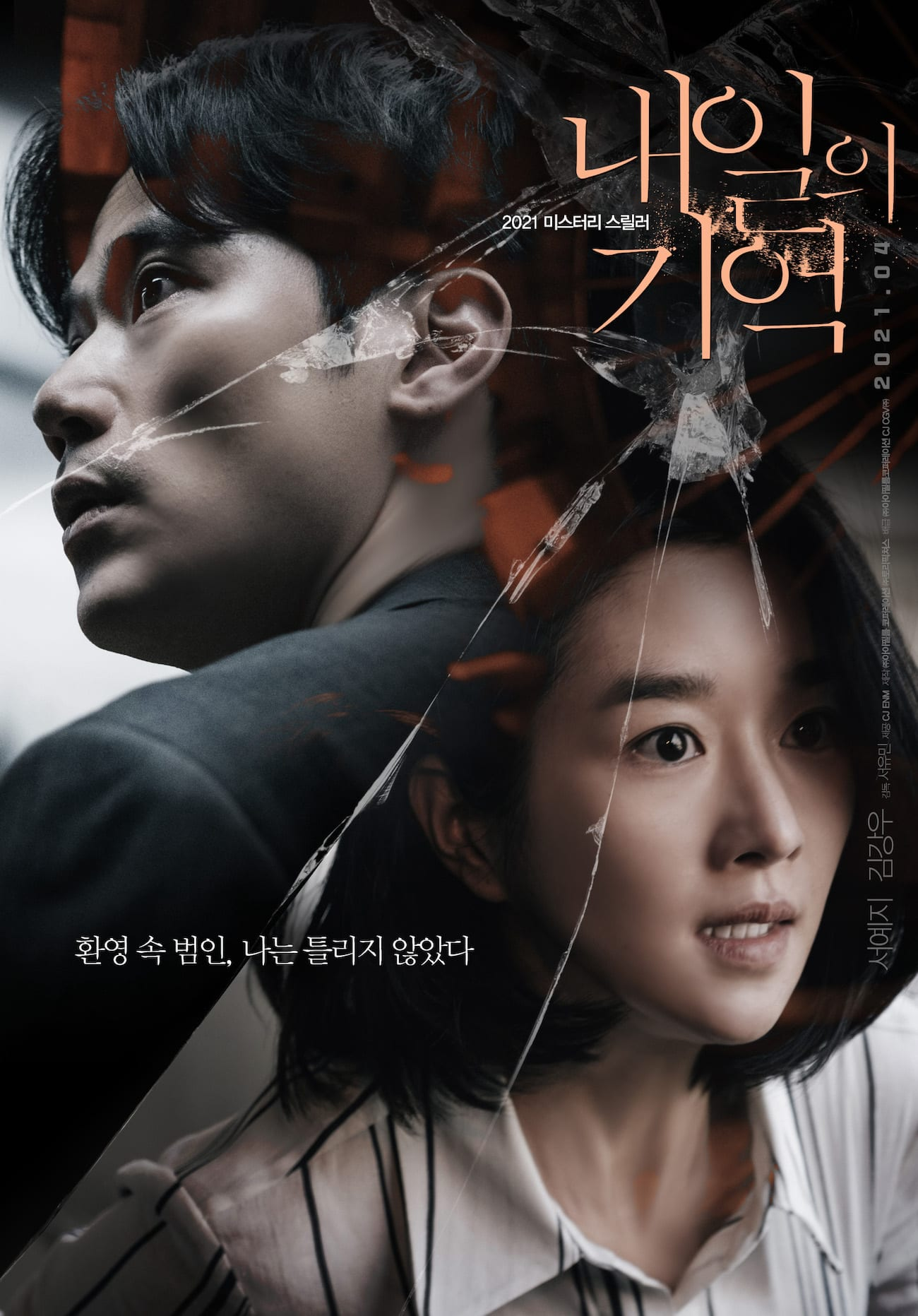 Recalled MOvie KIm Kwang Seo J Yi