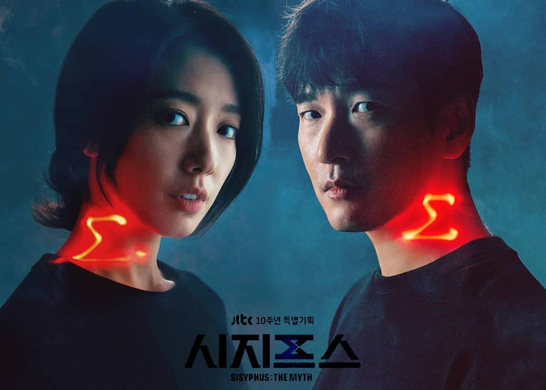 Details of Sisyphus: The Myth, the Korean Drama series.