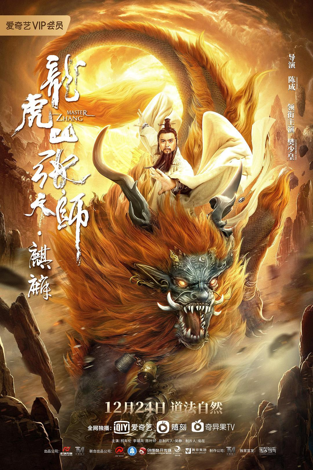 How To Watch Taoist Master Online?
