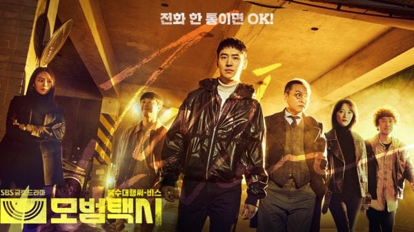 When is the release date of Taxi Driver Episode 3?