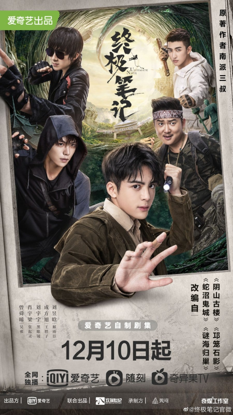 Ultimate Note Chinese Drama Review.