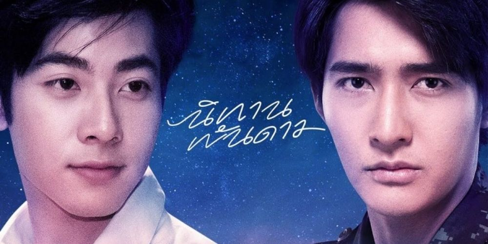 A Tale of Thousand Stars 2021 Episode 10