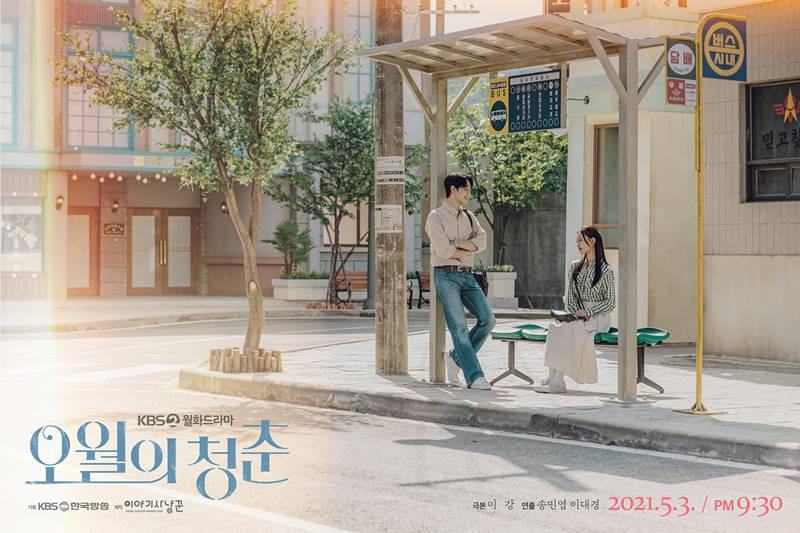 Upcoming KBS K-drama Youth of May teaser photo and details
