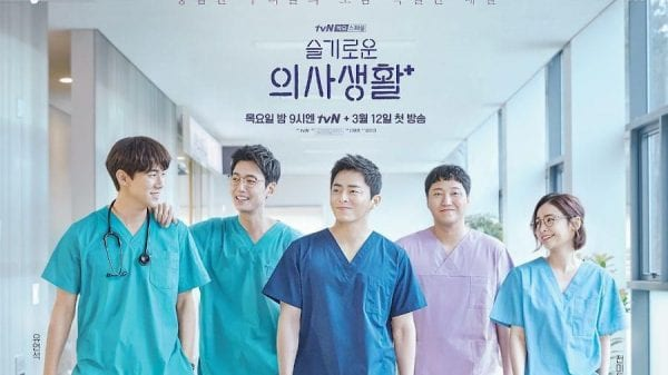 When is Hospital Playlist Season 2 releasing?