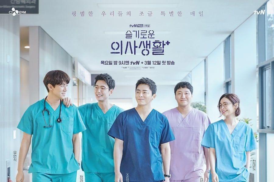 When is Hospital Playlist Season 2 releasing?