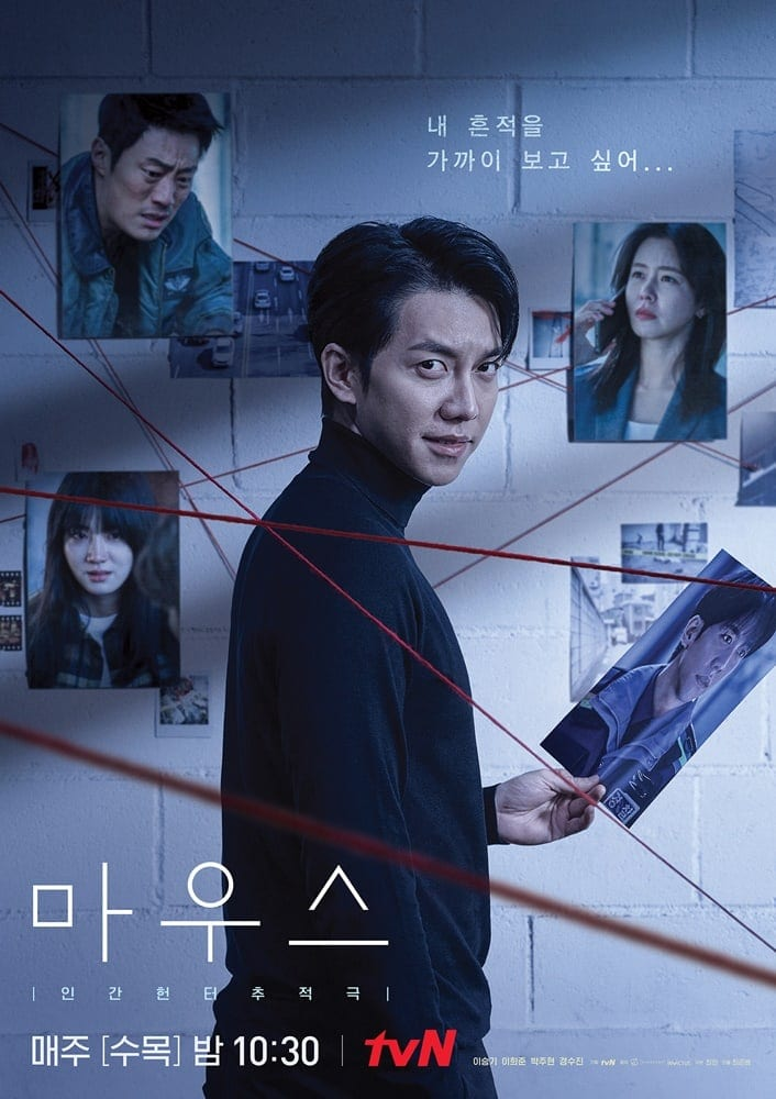 Mouse kdrama unviels new poster for upcoming epsiodes