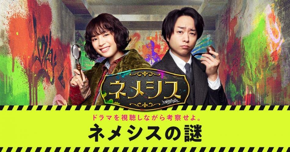 Where To Watch Nemesis Japanese Drama?