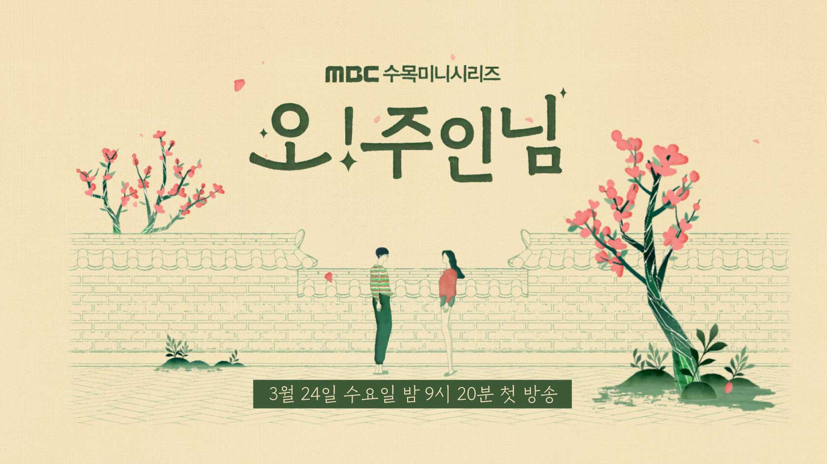 Oh My Ldylord Poster: Credits go to MBC Network.