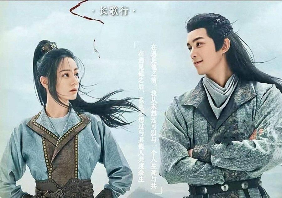 Updates on the c-drama The Long Ballad