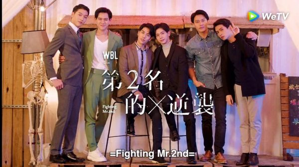 We Brst Love: Fighting Mr. 2nd