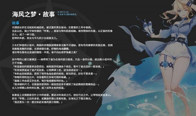 Genshin Impact Costume Backstory
