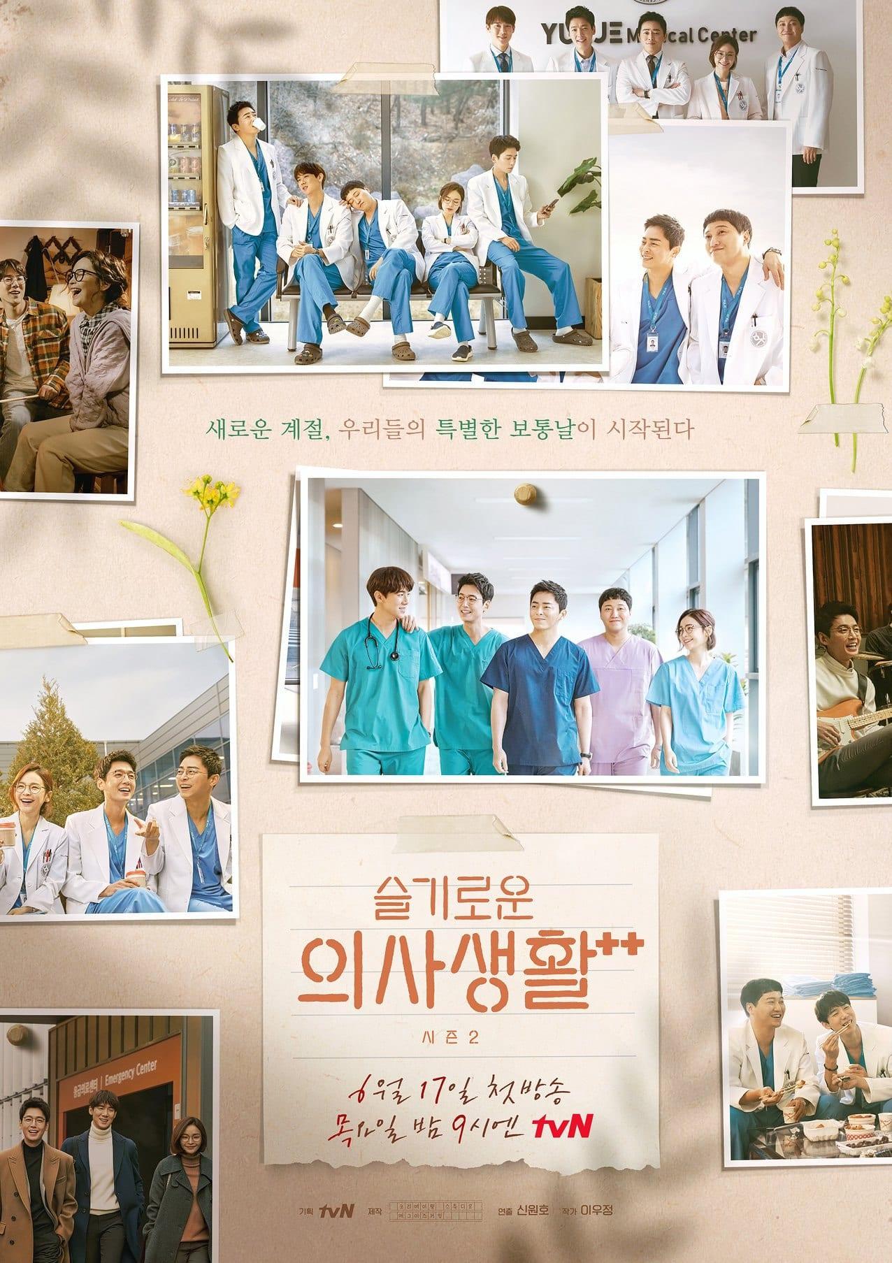 Hospital Playlist season 2 updates
