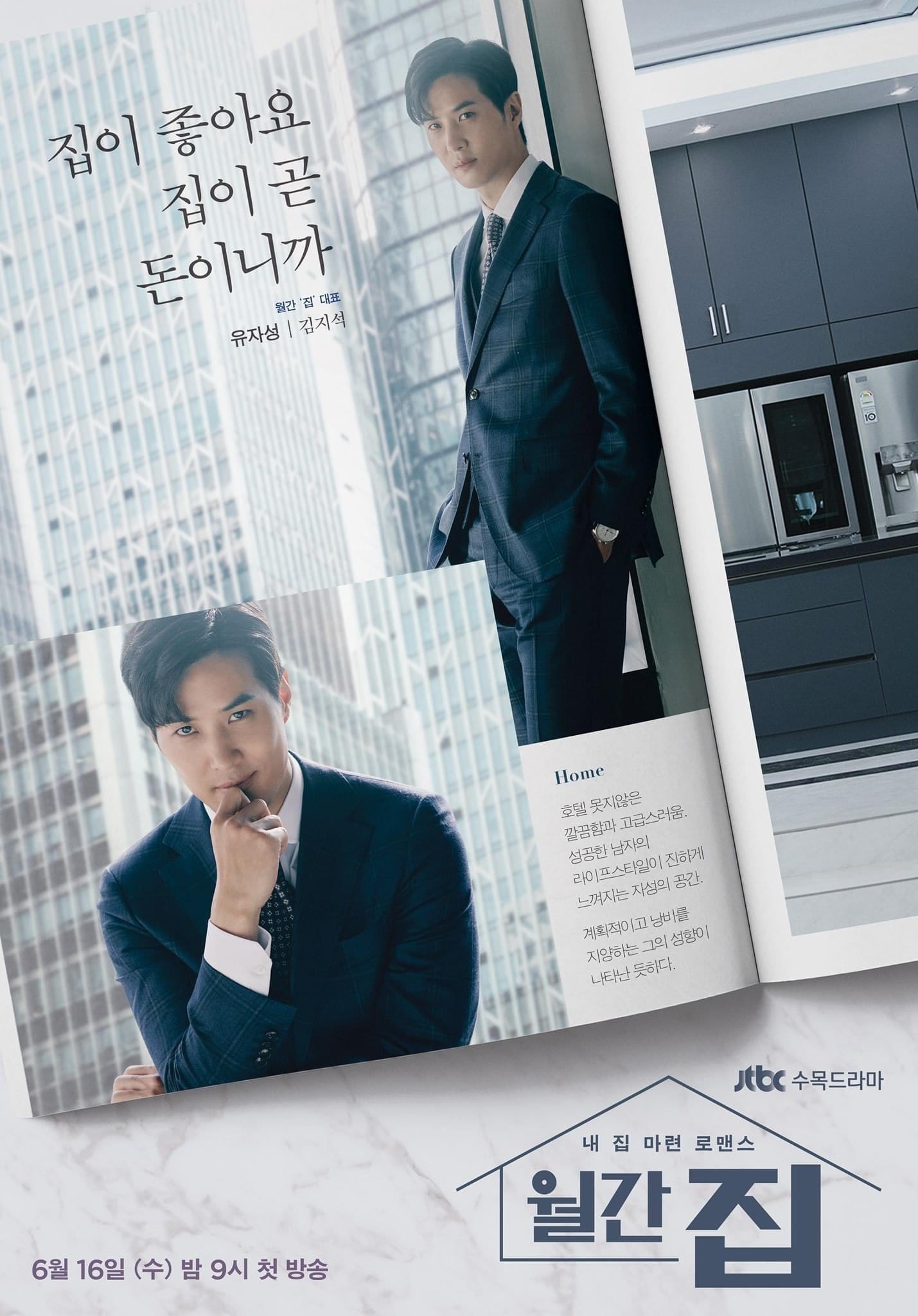 Upcoming k-drama Monthly House