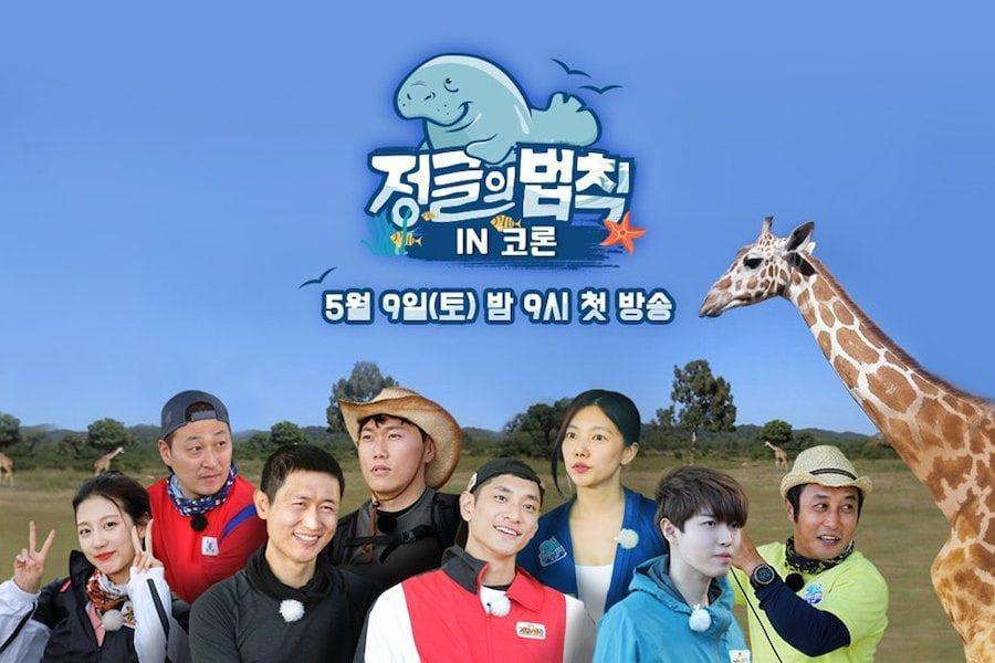 Cast of Law Of The Jungle