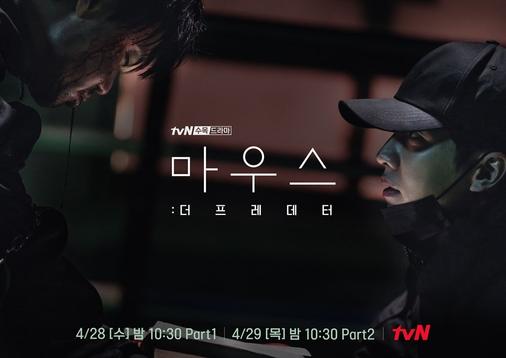 What is the release of Mouse Episode 18?