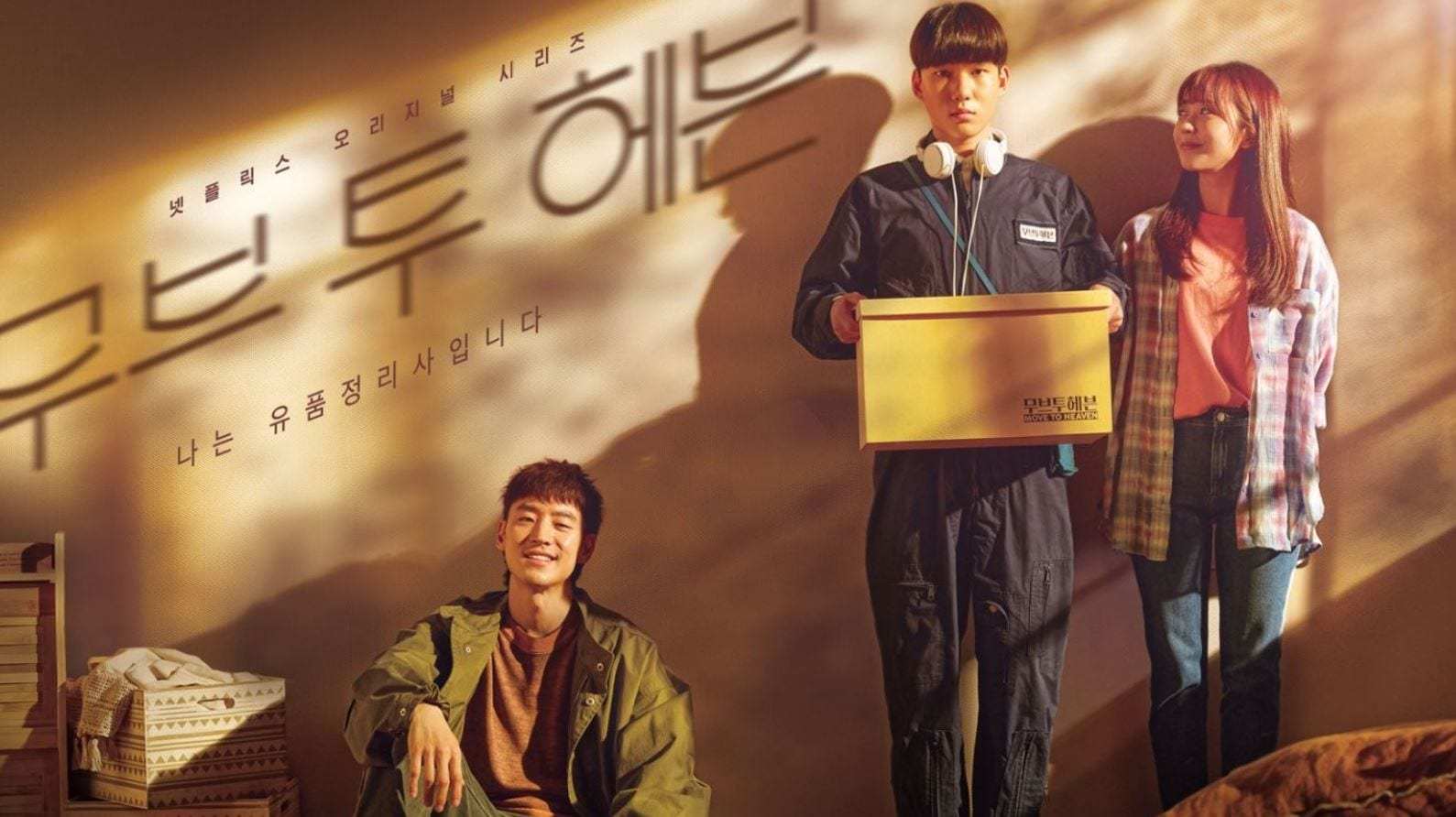 Move to Heaven Ending Explained: What Happens to Geu-ru and Sang Gu?