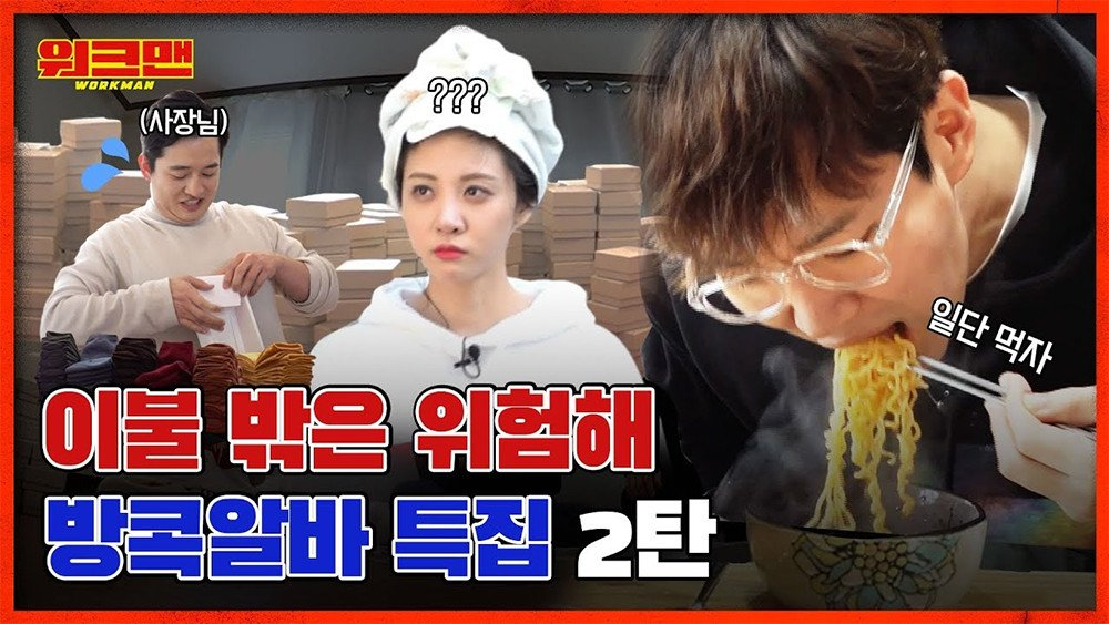The Concept of Workman Korean Variety Show