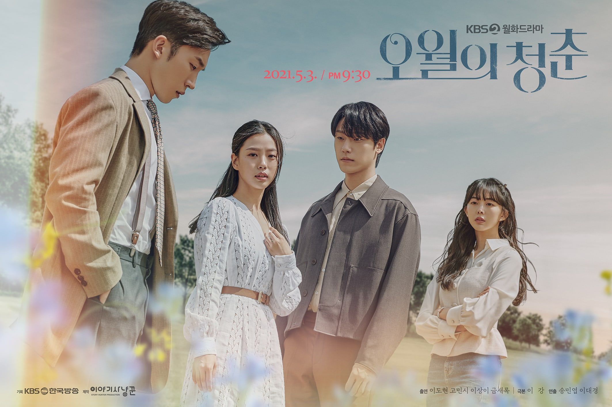 youth of may episode 7 release date and preview