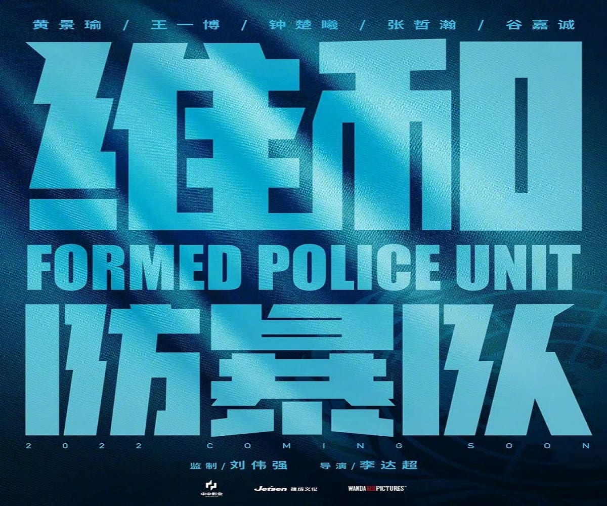 Everything to Know on Formed Police Unit
