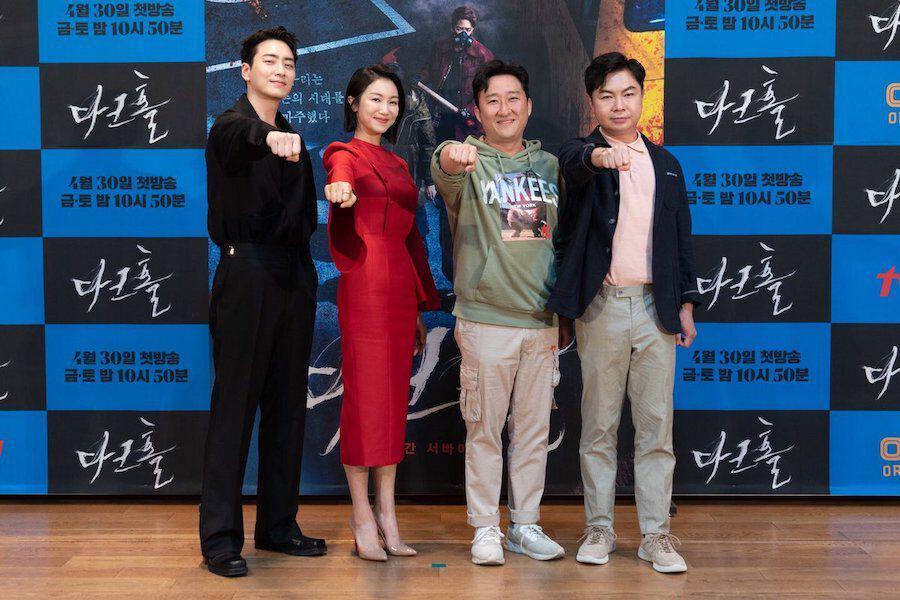 Dark Hole K-Drama Cast