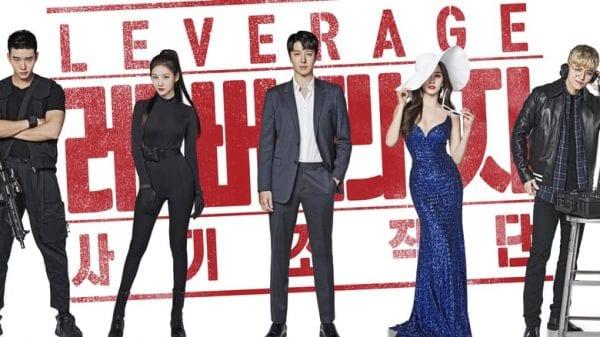 Leverage k-drama ending explained