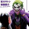 joker manga volume 1