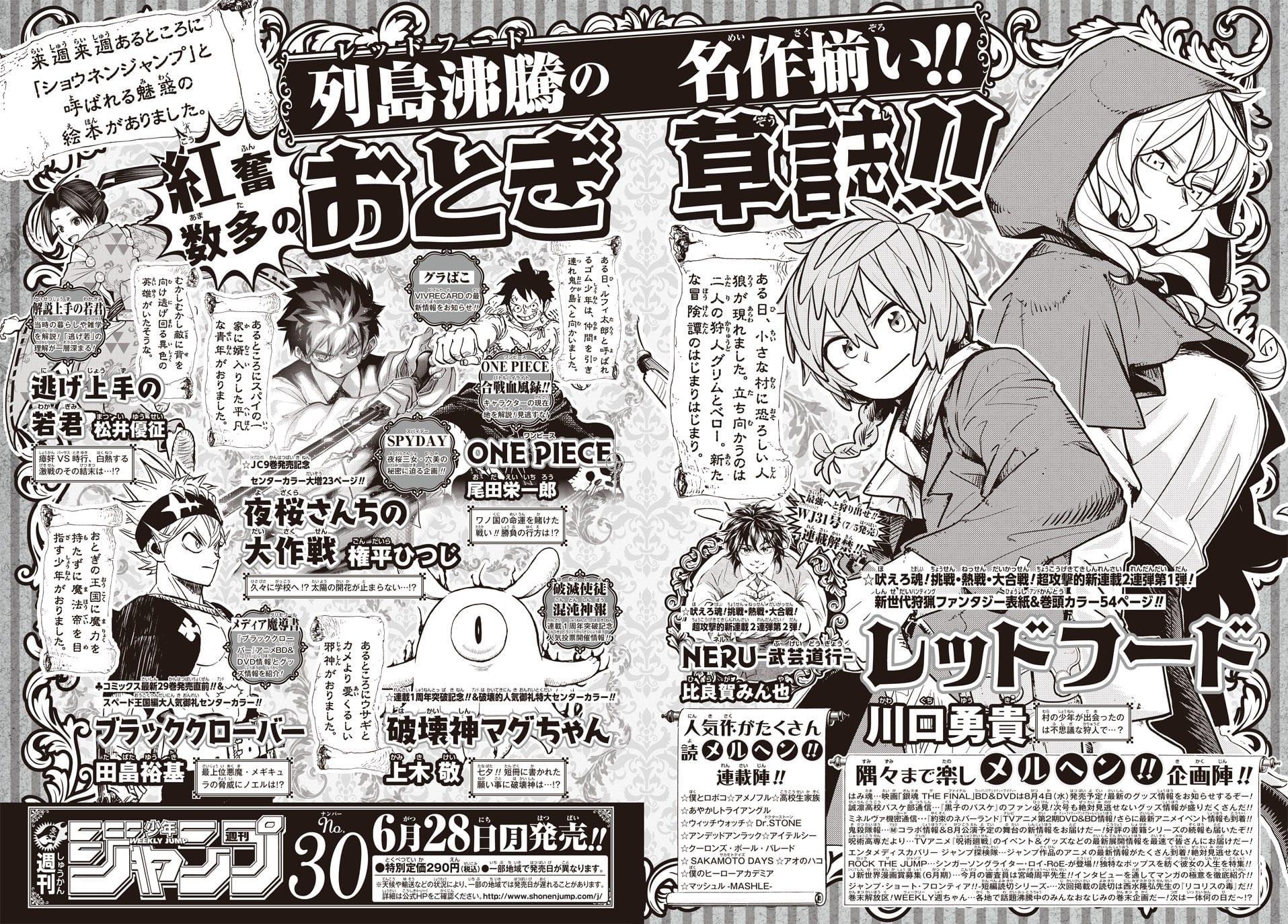 Shonen Jump Magazine Launches 2 new manga