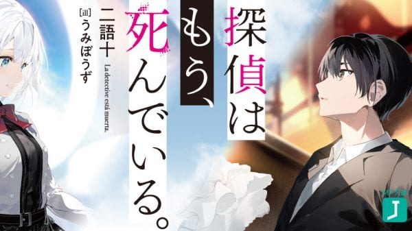 the detective is already dead reveals a final key visual
