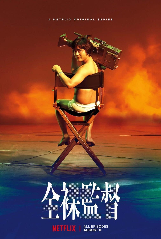 The Naked Director Season 2 Ending Explained! Did Toshi Kill Muranishi?