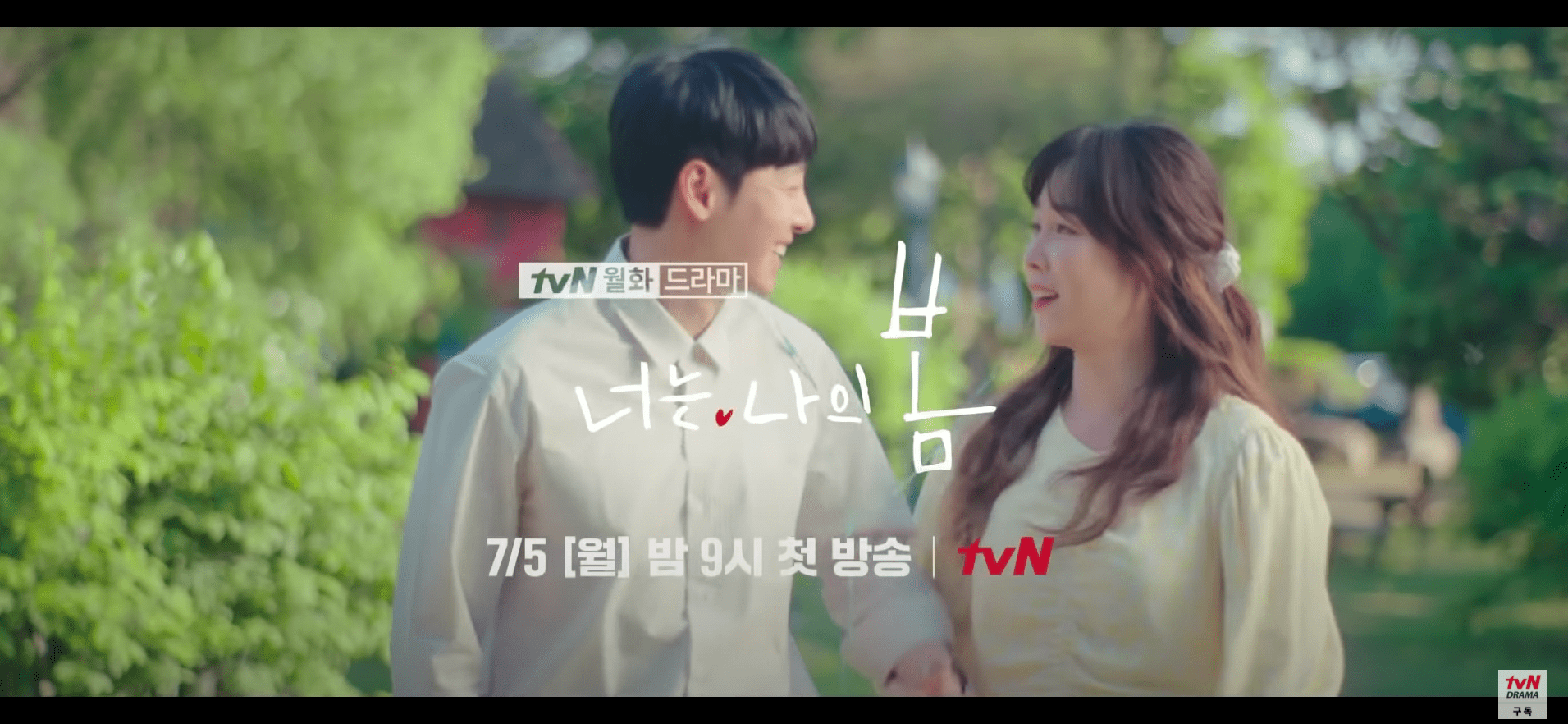 You Are My Spring Kdrama